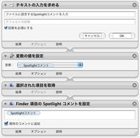 set_spotlight_comment1.png