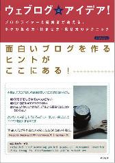 blog_idea_m.jpg