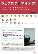 blog_idea_s.jpg